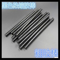 Black Hot Melt glue rod Hot melt Adhesive 11MM black hot sol Strip wig odd stone base battery mould dedicated