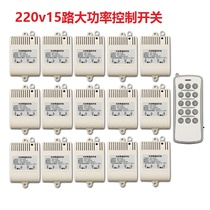 Wireless Remote control Switch 220V 15-way multi-control switch luminaire high-power multi-15 Road Showroom Control switch