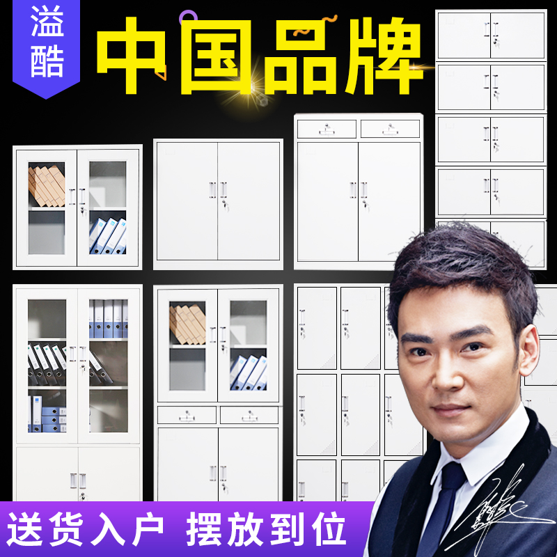 Steel office short cabinet file cabinet iron cabinet file file financial voucher cabinet iron cabinet with lock locker cabinet