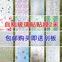 Transparent Opaque self-adhesive frosted glass film sunscreen shading film Toilet shift door window sticker window decal