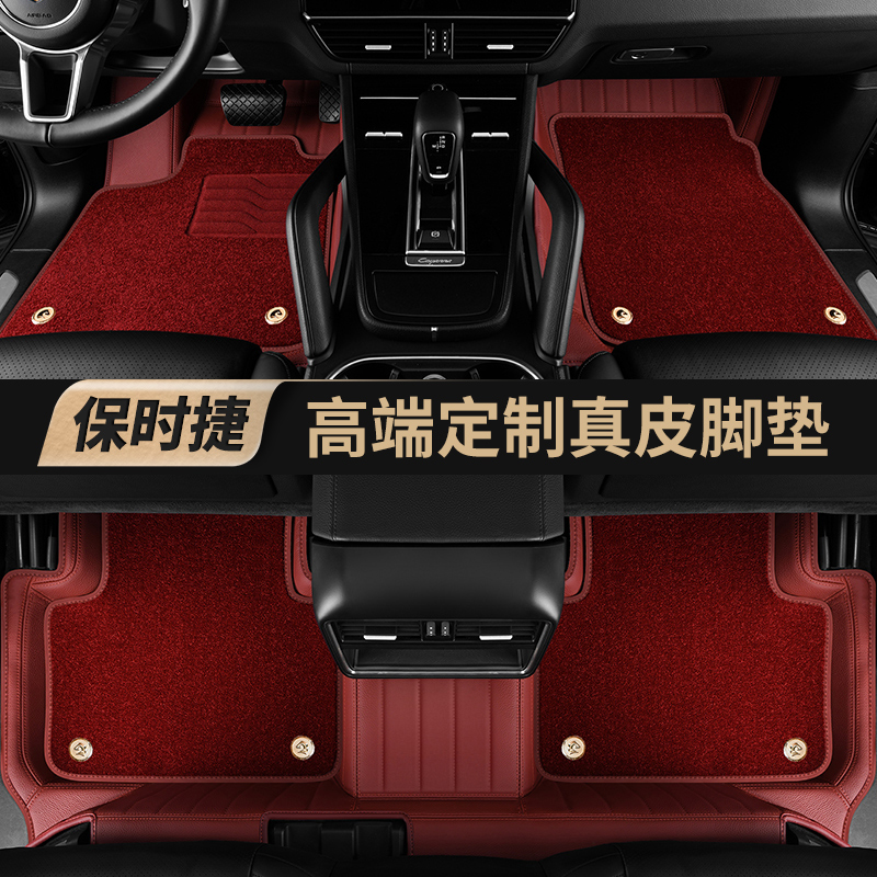 Porsche Cayenne coupe Macan Panamera Palamera Taycan Car All-inclusive leather floor mats