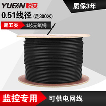 Super five kinds of oxygen-free copper Poe monitoring network cable 4 core monitoring dedicated line pure foot 0.5 waterproof sunscreen six categories