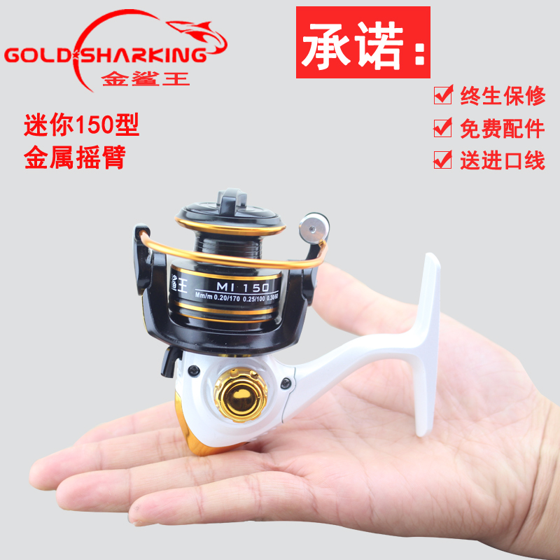Genuine 10-Axis Palm Treasure Fishing Vessel All-Metal Line Cup Fishing Line Vessel Mini-Vessel Raft Fishing Rocky Fishing Special Mini-Wheel