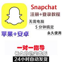 Snapchat Registration Tutorial Login issues