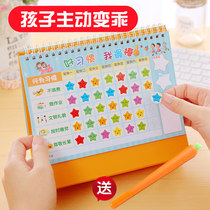 Child growth self-discipline table reward table baby life record table pupils good habits plan table