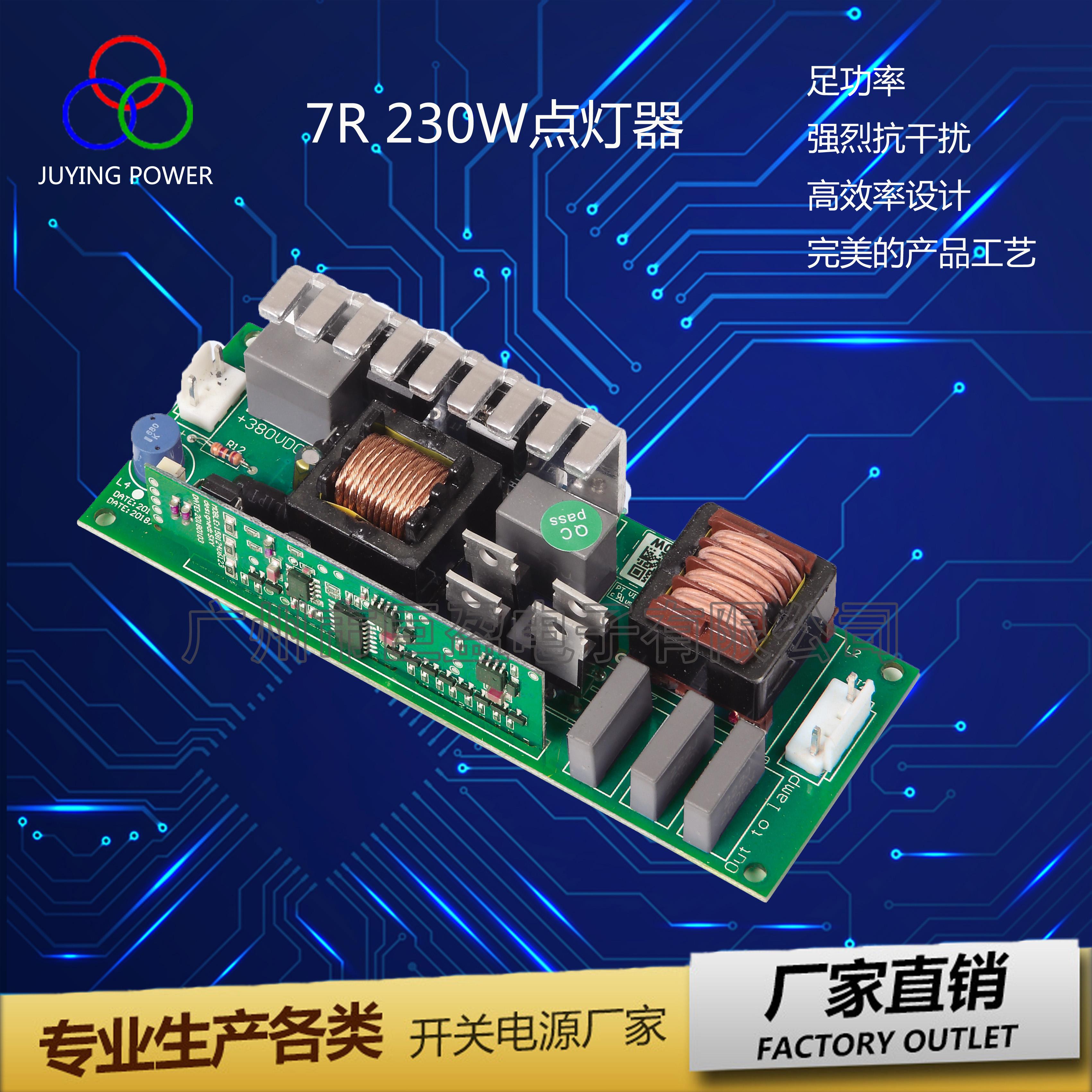 Beam lighter 200W230W260W light speed lighter electronic stabilizer forresser 5R7R9R