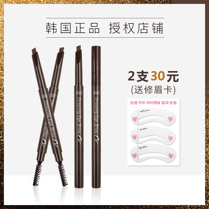 Korean authentic Aili cottage double head rotating automatic eyebrow pen waterproof, sweat proof, non halo dyeing, one word eyebrow powder with brush