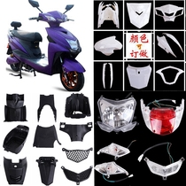 Green KM Shangling large ring Shangling electric car shell Motorcycle plastic parts three generations of accessories a full set of Xunying shell