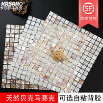 KASARO natural shell mosaic tiled background wall with its own back glue seamless self-adhesive self-adhesive kitchen.