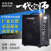 Michael MG820A guitar sound street singer singing sound charging outdoor musical instrument erhu sound