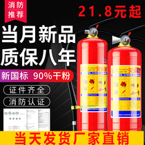 New national standard fire extinguisher factory dedicated mfz abc3 set of household shops with 4kg hotel without firearms hotel 5