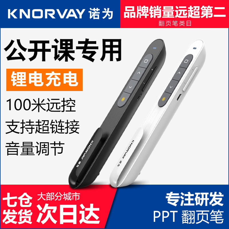 Nuowei N76C laser projection pen ppt flip pen charging remote control pen teaching electronic pen pointer demonstrator