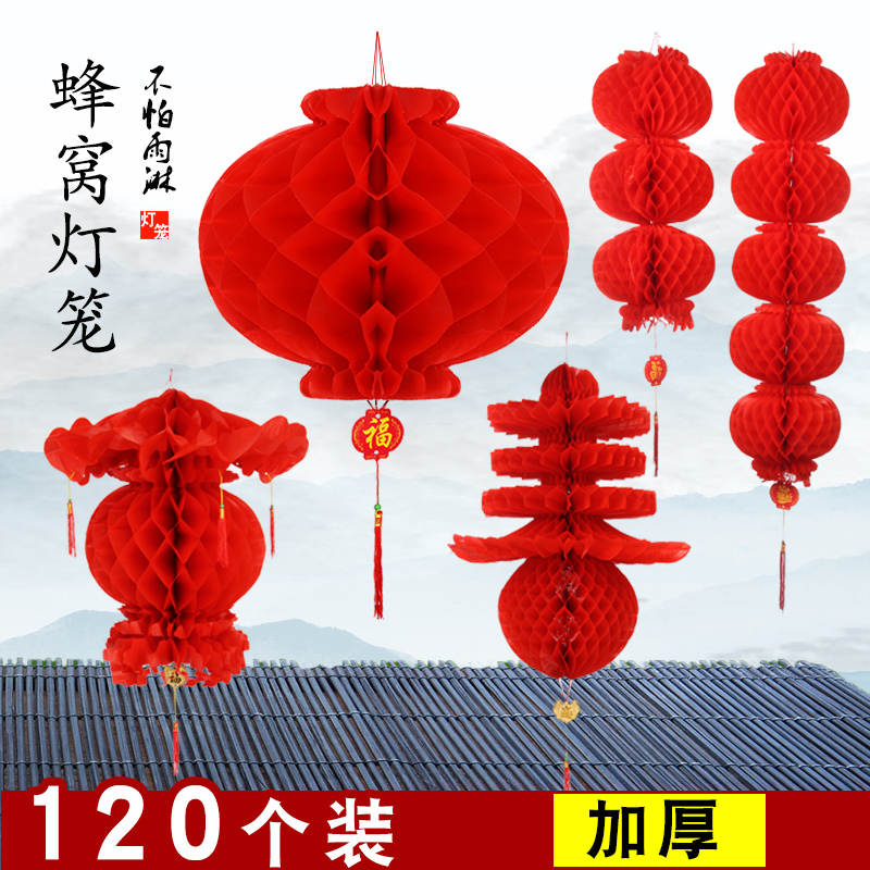 Small red paper lanterns hanging outdoor trees on the indoor home relocation happy opening decoration scene decoration supplies