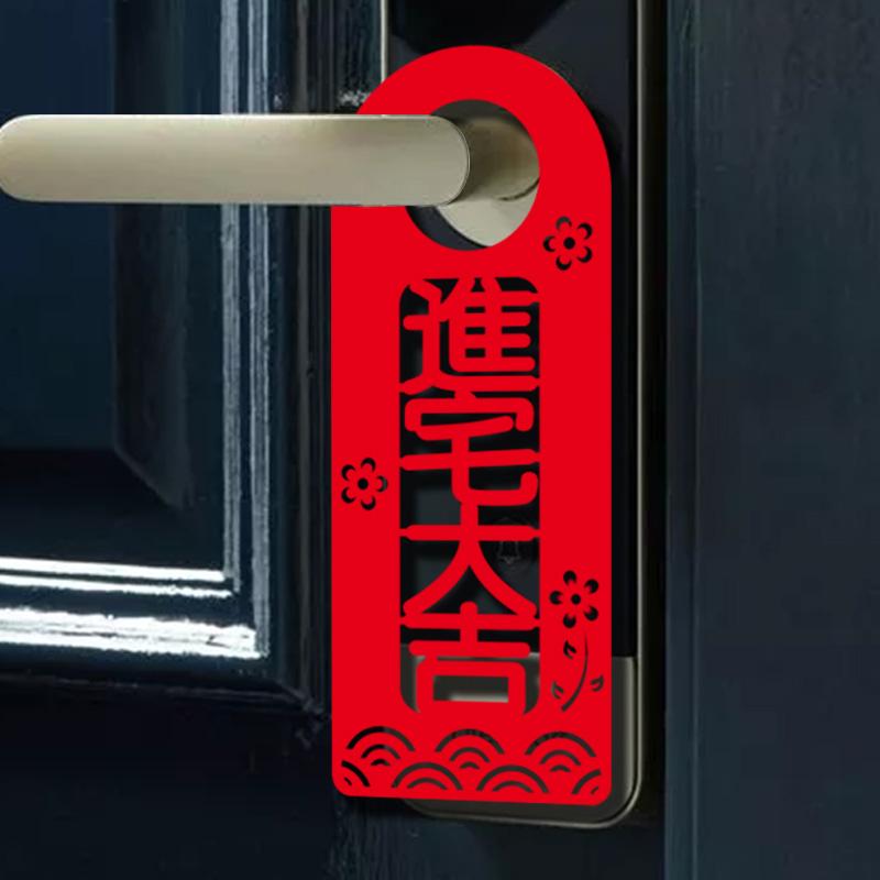 Déménagement nouvelle maison Joe déplacer pendentif serrure de porte dans la maison Daji pendentif créatif ouvrant nouvelle maison décoration pendentif festif