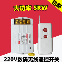 Real 220v Digital Wireless remote control switch 1000.5-meter kw high power can penetrate the wall pump motor switch