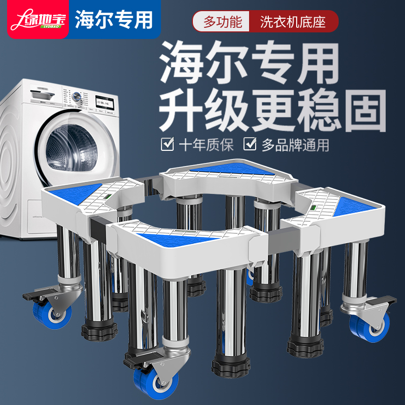 Washing machine base height pad high mobile elevation shelf universal stainless steel scaffolding fixed shock-proof carrier