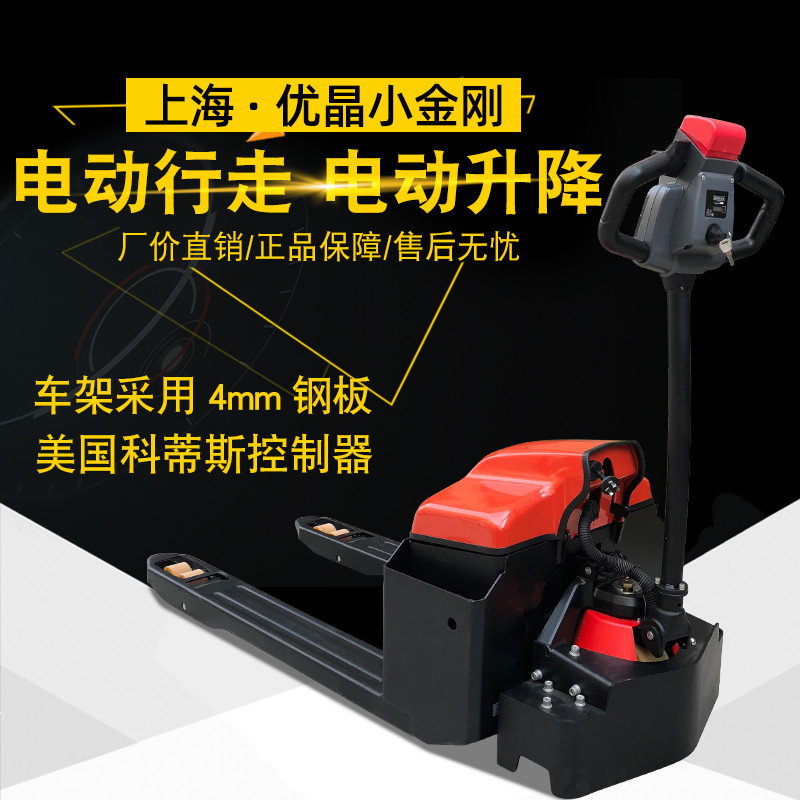 Shanghai Yujing Small King Kong all-electric hydraulic porter electric reactor high machine 2 tons of ground cattle battery press cart cart
