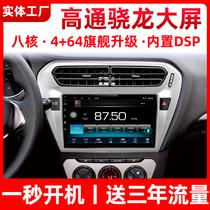 Citroen новый старый Irish Sega Peugeot 301 центральный большой экран реверсивный видео навигатор все-в-одном