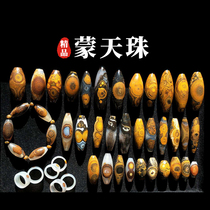 Boutique Mongolia dzizhu nine eye shale natural dzizhu Tibet Real Goods Day eye Agate nine eye dzizhu pendant transfer