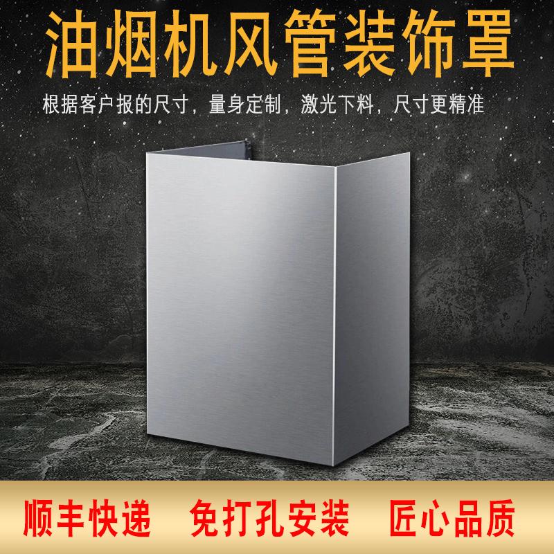 Custom home kitchen stainless steel smoking machine smoke pipe ugly decorative shield panel black titanium