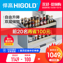 HIGOLD/High Hanging Cabinet Lifting Cabinet Ladle Bowl Basket Seasoning Basket Double Kitchen Ladle Overall Ladle