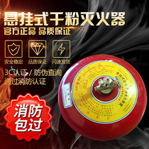 Ultra-fine dry powder suspension automatic fire extinguisher 6kg shape Palace lights Fire Extinguisher dry powder 8kg10 kg fire extinguisher