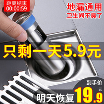 Floor drain deodorant toilet sewer deodorant cover silicone inner core stainless steel toilet insect repellent artifact