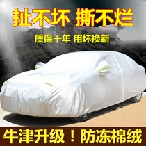 Geely New Emperor Hao three-car GS GL Boribo more prospect SUV King special car cover rain protection cover