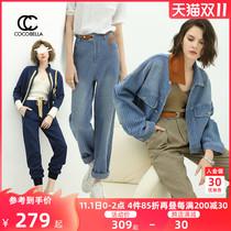 Pre-sale COCOBELLA jacquard denim jacket jeans color sport style short coat casual pants DN34