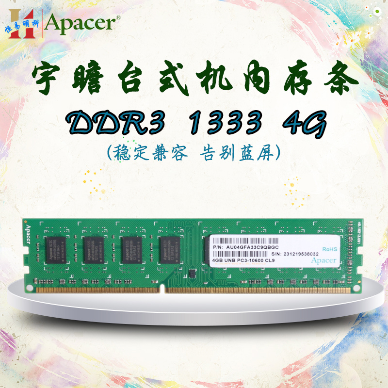[The goods stop production and no stock]Apacer DDR3 4G1333 3G PC Desktop 4gb memory compatible with 8g 2g 1600MHz