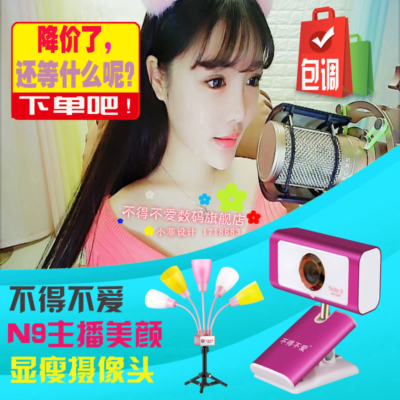 Have to love note9 anchor high-definition beautiful appearance thin video computer camera YY live Betta Fish broadcast