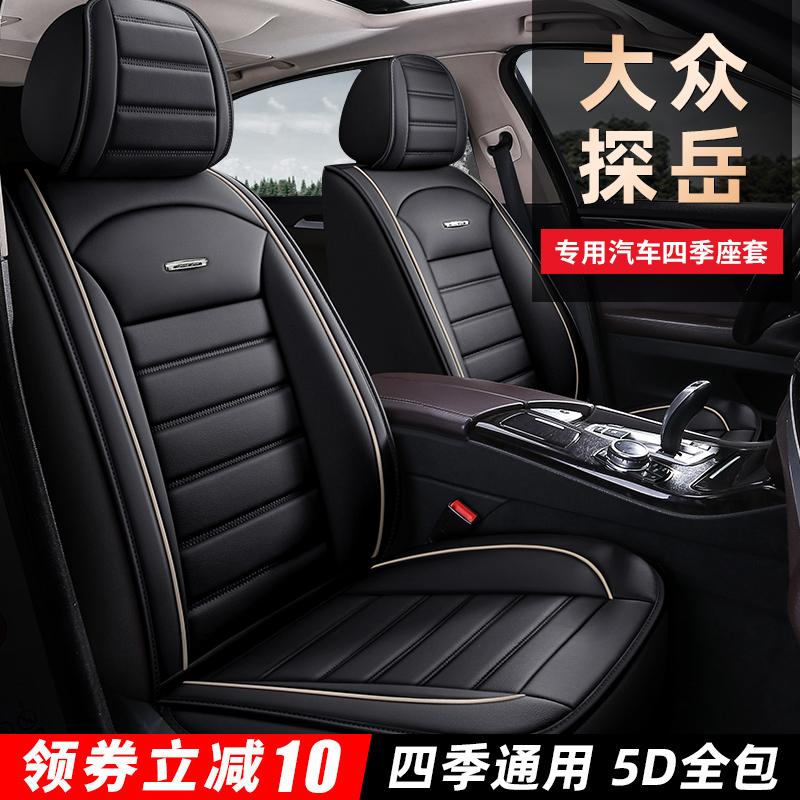 2020 19 Volkswagen Sex специальное автомобильное сиденье набор для посещения X все включено сидения набор четырехсезонных GM подушки