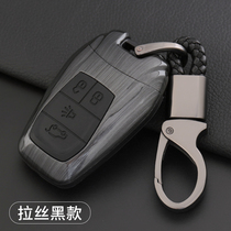 Southeast DX3 Key set 2018 DX7 special car key buckle intelligent remote Control modified shell