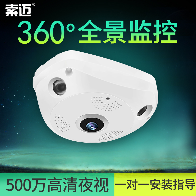 360 Degree Smart Panoramic Camera Wireless Wifi Home Phone HD Night Vision Shop Monitor Indoor VR