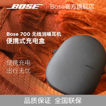 Bose 700 wireless noise cancelling headset portable charging case