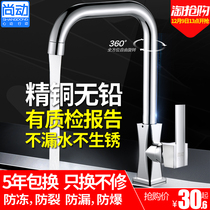 Kitchen faucet household wash basin faucet hot and cold sink single cold whole copper wash basin 304 stainless steel rotation