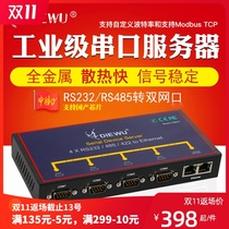 DIEWU 4 industrial-grade serial oral server RS232 485 422 serial to ethernet transmission equipment