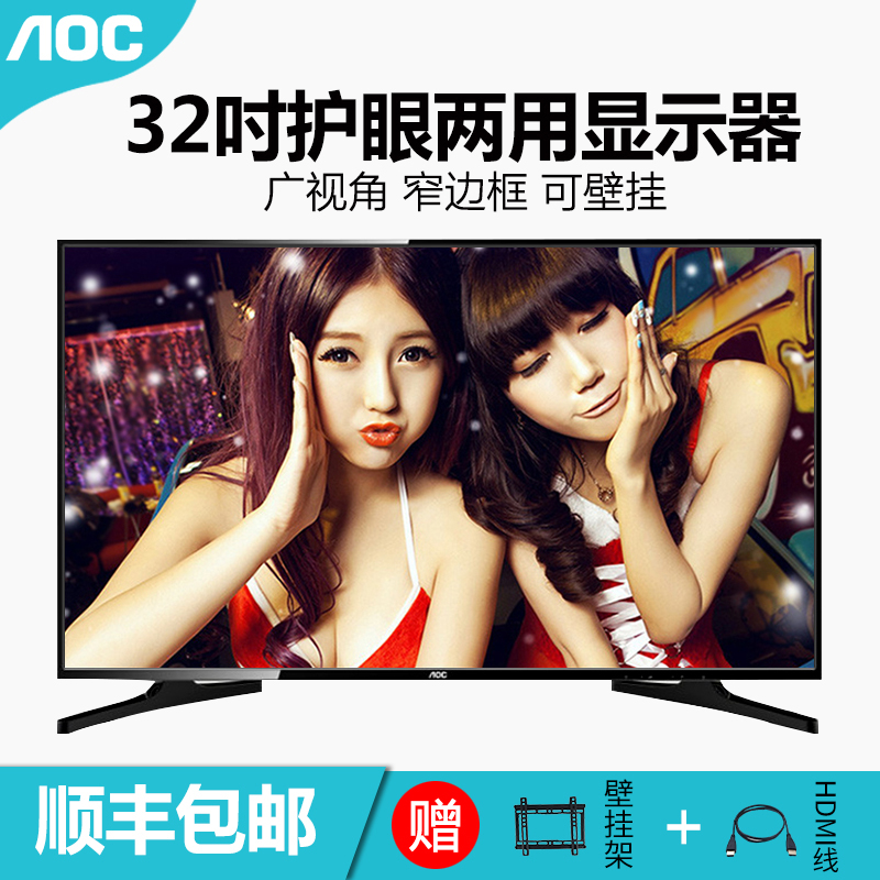 AOC Display High Definition Monitor Screen 32-inch Desktop Wall-mounted Flat Panel TV with Narrow Border Display Screen