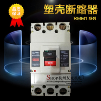 Shanghai People molded case circuit breaker rmm1-400S 3P 250A350A400A circuit breaker switch