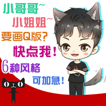 Q version of the character avatar design turn hand-painted cartoon cartoon avatar couple micro-channel avatar character photo customization