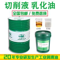 Sola deodorant anti-rust emulsified oil antioxidant water-soluble coolant Lathe cnc machining center cutting fluid