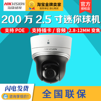 Spot Hikvision ds-2dc2204iw-de3 W 2 million HD 2.5 inch Infrared Network ball machine