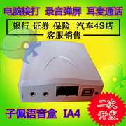 The son of a telephone recording box USB recording box IR1 call box computer dial-up recording device screen software