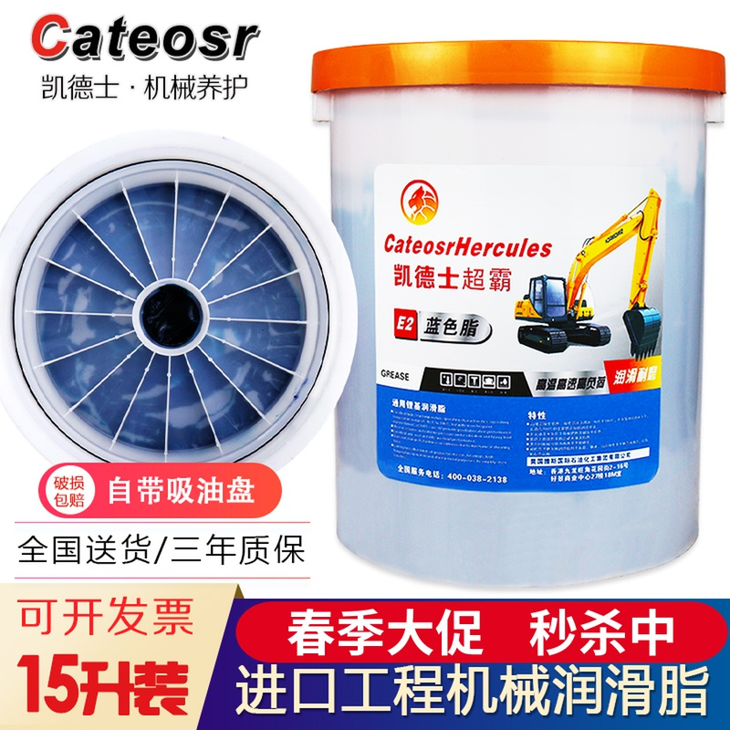 Butter grease comes with sucker No 0 mechanical lithium-based grease No 3 # 2 excavator truck with vat 15KG
