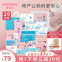 Elephant baby waiting to give birth bag winter hospital full set of mother and child combination mother post-partly sitting moon baby supplies practical autumn