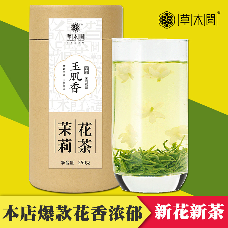 Jade Muscle Jasmine Tea 2018 New Tea Luzhou-flavored Canned Chengdu Jasmine Tea Bulk 250g