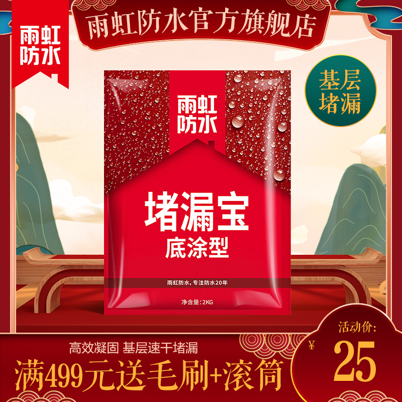 Oriental rain rainbow blocking leakage king leak prevention does not leak plastic steel mud outer wall cement glue to fill leakage king waterproof material blocking leakage treasure