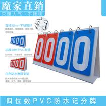Double digit scoreboard two-digit scoring card 3-digit Flip card three-bit counting card 44-digit ratio score Card