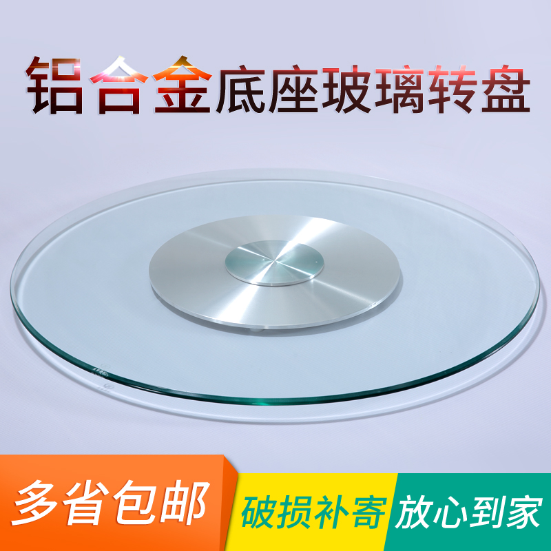 Table turntable tempered glass hotel large round table glass turntable base round surface rotating table turntable home