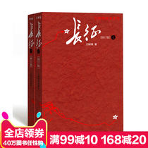 The long March (up and down) two volumes Wang Shuzeng summer at new amendments to eight grade textbooks introduction to book childrens book more valuable long-map red star over China Publishing House Edition Books